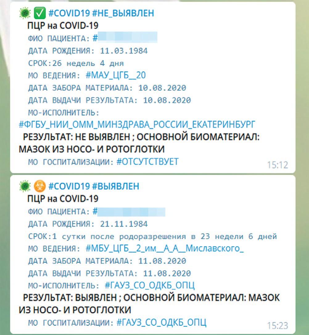 Пример мобильного уведомления о результатах ПЦР-диагностикина COVID-19